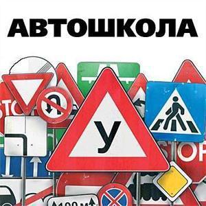 Автошколы Нальчика