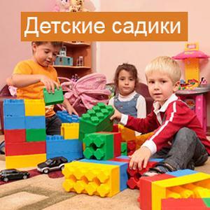 Детские сады Нальчика