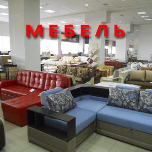 Магазины мебели Нальчика