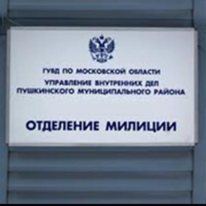 Отделения полиции Нальчика