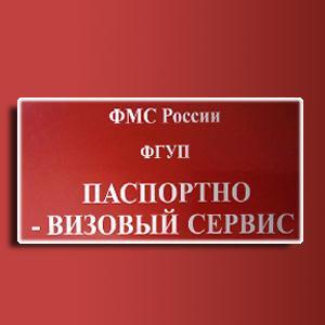 Паспортно-визовые службы Нальчика