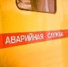 Аварийные службы в Нальчике