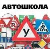 Автошколы в Нальчике