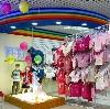 Детские магазины в Нальчике