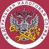 Налоговые инспекции, службы в Нальчике
