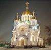 Религиозные учреждения в Нальчике