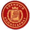 Военкоматы, комиссариаты в Нальчике