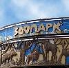 Зоопарки в Нальчике