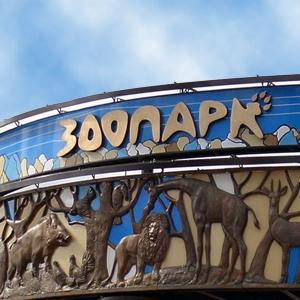Зоопарки Нальчика